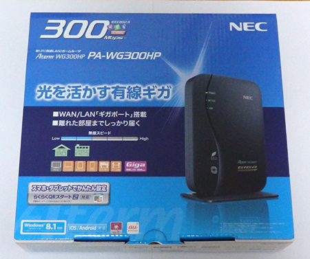 NEC の 無線LANルーター「PA-WG300HP」を買ってみた   IT・インターネット   パソコン家電生活